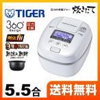 炊飯器 5.5合炊き タイガー JPC-A102-WE 圧力IH炊飯ジャー 炊きたて