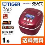 ショッピング炊飯器 炊飯器 1升炊き タイガー JPC-A181-RC 圧力IH炊飯ジャー 炊きたて