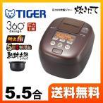 ショッピング炊飯器 炊飯器 5.5合炊き タイガー JPC-B102-TC 圧力IH炊飯ジャー 炊きたて