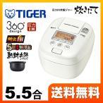 ショッピング炊飯器 炊飯器 5.5合炊き タイガー JPC-B102-WM 圧力IH炊飯ジャー 炊きたて
