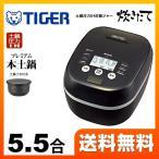 ショッピング炊飯器 炊飯器 5.5合炊き タイガー JPH-A100-K 土鍋圧力IH炊飯ジャー 炊きたて