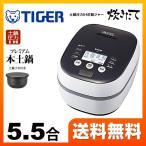 ショッピング炊飯器 炊飯器 5.5合炊き タイガー JPH-A100-WH 土鍋圧力IH炊飯ジャー 炊きたて