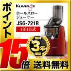 ジューサー クビンス JSG-721-R ホールスロージューサー 石臼方式