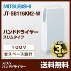 ショッピングドライヤー JT-SB116KN2-W ハンドドライヤー 三菱 ジェットタオル