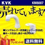 【パッキン無料プレゼント!(希望者のみ)】KM8007 洗面水栓 KVK ツーホール(コンビネーション)