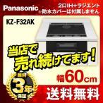 KZ-F32AK パナソニック IHクッキングヒーター F32シリーズ Aタイプ 2口IH+ラジエント 鉄・ステンレス対応 幅60cm IHヒーター ビルトイン