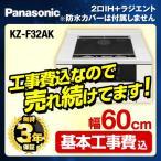 Yahoo!家電と住宅設備の取替ドットコム【在庫切れ時は後継品での出荷になる場合がございます】お得な工事費込セット(商品+基本工事)  KZ-F32AK-KJ IHクッキングヒーター パナソニック