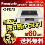 KZ-F32AS パナソニック IHクッキングヒーター F32シリーズ Aタイプ 2口IH+ラジエント 鉄・ステンレス対応 幅60cm IHヒーター ビルトイン 取付工事可