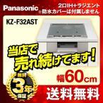 【在庫切れ時は後継品での出荷になる場合がございます】KZ-F32AST パナソニック IHクッキングヒーター F32シリーズ Aタイプ 2口IH+ラジエント