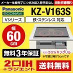 KZ-V163S IHクッキングヒーター パナソニック
