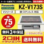 KZ-V173S IHクッキングヒーター パナソニック