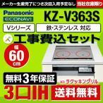 台数限定!お得な工事費込セット(商品+基本工事)  KZ-V363S-KJ IHクッキングヒーター パナソニック