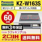 パナソニック IHクッキングヒーター KZ-W163S Wシリーズ