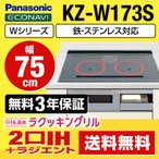 パナソニック IHクッキングヒーター KZ-W173S Wシリーズ