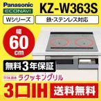 パナソニック IHクッキングヒーター KZ-W363S Wシリーズ