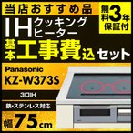 お得な工事費込みセット(商品+基本工事) パナソニック IHクッキングヒーター KZ-W373S Wシリーズ