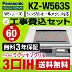お得な工事費込みセット(商品+基本工事) パナソニック IHクッキングヒーター KZ-W563S Wシリーズ
