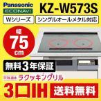 パナソニック IHクッキングヒーター KZ-W573S Wシリーズ