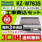 お得な工事費込みセット(商品+基本工事) パナソニック IHクッキングヒーター KZ-W763S Wシリーズ
