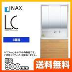 洗面化粧台 INAX LCYFH-905SFY-A-LL2H--MLCY-903TXJU L.C. エルシィ ミラーキャビネット3面鏡(LED照明・全収納)