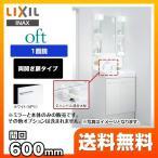 洗面化粧台 INAX FTVN-600+MFTX-601YF-VP1W オフト oft 扉タイプ