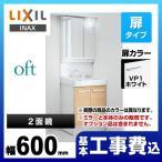 工事費込みセット 洗面化粧台 INAX FTVN-605SY1-W+MAJX-602TZPU-VP1W オフト oft 扉タイプ