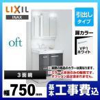 工事費込みセット 洗面化粧台 INAX FTVH-755SY1-W+MFTV1-753TXJU-VP1W オフト oft 引出しタイプ