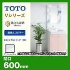 洗面台 TOTO Vシリーズ 600mm 洗面化粧台 LDPA060BAGEN2A-B1GFC2G