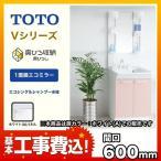 【在庫切れ時は後継品での出荷になる場合がございます】工事費込セット(商品+基本工事) 洗面台 TOTO Vシリーズ 600mm 洗面化粧台 LDPA060BAGEN2A-B1GFC2G-KJ