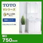 【在庫切れ時は後継品での出荷になる場合がございます】洗面台 TOTO Vシリーズ 750mm 洗面化粧台 LDPA075BAGEN2A-A3GFC2G