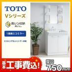 【在庫切れ時は後継品での出荷になる場合がございます】工事費込セット(商品+基本工事) 洗面台 TOTO Vシリーズ 750mm 洗面化粧台 LDPA075BAGEN2A-B1GFC2G-KJ