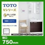 【在庫切れ時は後継品での出荷になる場合がございます】洗面台 TOTO Vシリーズ 750mm 洗面化粧台 LDPA075BHGEN2A-A1GFC2G