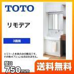 洗面台 TOTO リモデア 750mm 洗面化粧台 LDSN758BKZA-LMN755NHR