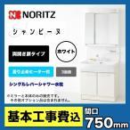 お得な工事費込セット(商品+基本工事) 洗面台 ノーリツ シャンピーヌ 750mm 洗面化粧台 LEM-753H-W-LSAB-70AWN1B-KJ