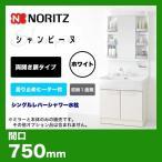洗面台 ノーリツ シャンピーヌ 750mm 洗面化粧台 LRCM-0756H-W-LSAB-70AWN1B