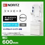 洗面台 ノーリツ シャンピーヌ 600mm 洗面化粧台 LSAM-6VS-LSAB-64AWN1B