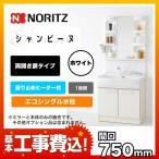 お得な工事費込セット(商品+基本工事) 洗面台 ノーリツ シャンピーヌ 750mm 洗面化粧台 LSAM-7VSH-LSAB-70BWN1B-KJ