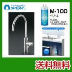 ビルトイン浄水器 M-100-FA4C メイスイ カートリッジM-100タイプ 浄水器