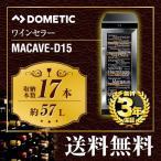 (特別配送)MACAVE-D15 ワインセラー ドメティック