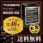 (特別配送)MACAVE-D50 ワインセラー ドメティック