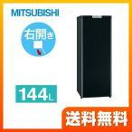 (特別配送)  冷凍庫 三菱 MF-U14B-B Uシリーズ 右開きタイプ