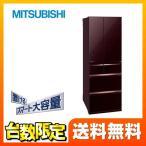 冷蔵庫 三菱 MR-WX47A-BR (大型重量品につき特別配送)(設置無料)6ドア冷蔵庫 (3〜4人向け)