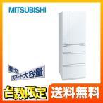 冷蔵庫 三菱 MR-WX47A-W (大型重量品につき特別配送)(設置無料)6ドア冷蔵庫 (3〜4人向け)