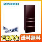 冷蔵庫 三菱 MR-WX52A-BR (大型重量品につき特別配送)(設置無料)6ドア冷蔵庫 (4人以上向け)