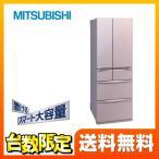 冷蔵庫 三菱 MR-WX52A-P (大型重量品につき特別配送)(設置無料)6ドア冷蔵庫 (4人以上向け)