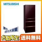 冷蔵庫 三菱 MR-WX60A-BR 【大型重量品につき特別配送】【設置無料】6ドア冷蔵庫 【4人以上向け】