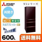 【大型重量品につき特別配送※配送にお日にちかかります】【設置無料】 冷蔵庫 600L 三菱 MR-WX60C-BR WXシリーズ