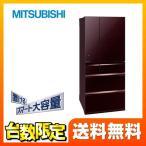 冷蔵庫 三菱 MR-WX70A-BR (大型重量品につき特別配送)(設置無料)6ドア冷蔵庫 (4人以上向け)(無料現地調査必須)