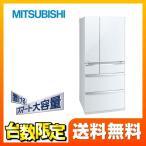 冷蔵庫 三菱 MR-WX70A-W (大型重量品につき特別配送)(設置無料)6ドア冷蔵庫 (4人以上向け)(無料現地調査必須)