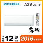 ルームエアコン 12畳用 三菱 霧ヶ峰 MSZ-AXV3616S-W